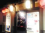博多祇園まじとん