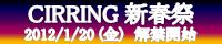 cirringsinsyun_banner.png