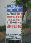 青島太平洋マラソン交通規制看板