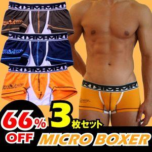 【66%OFF】開店記念♪ 3色パック ローライズ マイクロボクサーパンツ[フィット派]
