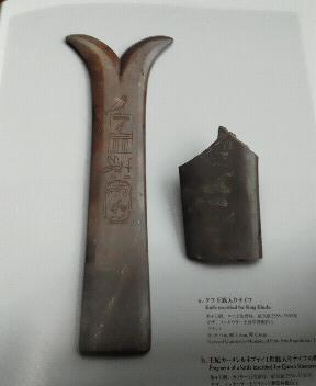 クフ王のペセシュケフ(ナイフ)