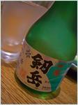 冷酒 剣岳