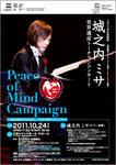 20111024_poster.JPG