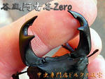 zeroako-2.jpg