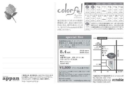 20120804-1.jpg