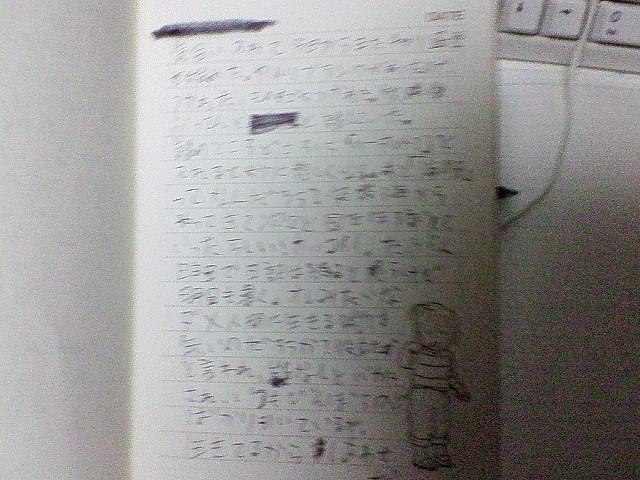 俺 が 中学 の 時 つけ て た 僻み の 日記 が 出 てき た
