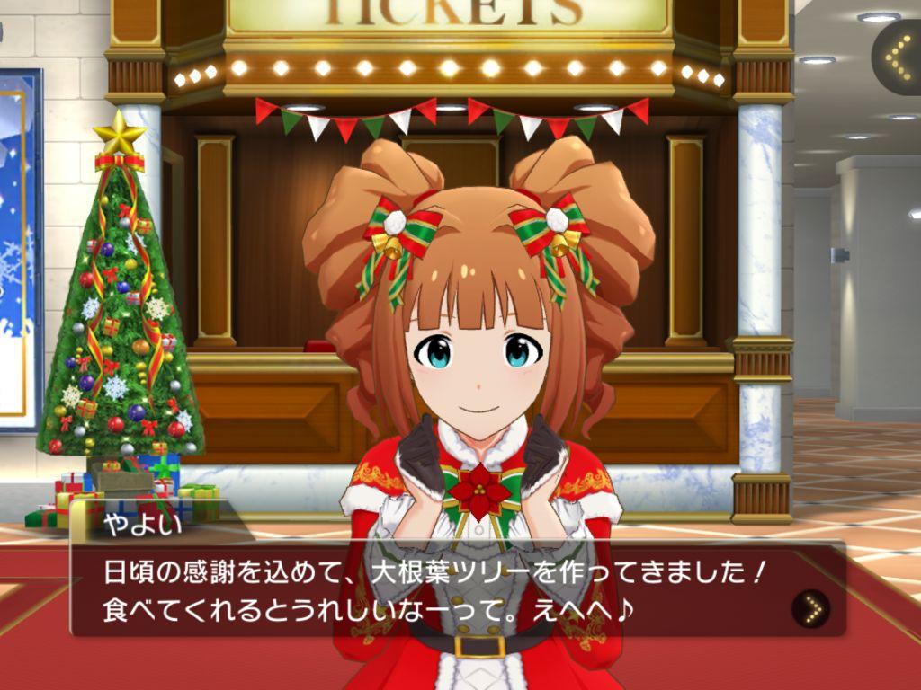 ミリシタクリスマス