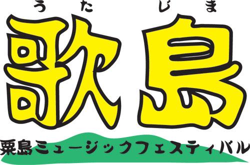 歌島ロゴjpg