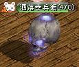 大骸骨Zin:納骨堂B5ワープすぐ