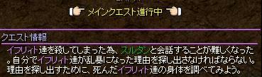 イフリィト殺したΣ(゚∀゚ )