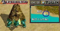 黄金の巨大亀