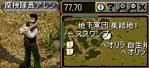 探検隊員アレン(77,70)