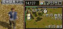探検隊員ナズ(14,127)