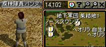 探検隊員バンヌ(14,102)