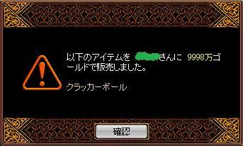 売れたわぁ~い゚.+:。(ノ^∇^)ノ゚.+:。