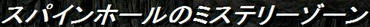 スパイン秘密 - スパインホールのミステリーゾーン(ウォーカーズLink)