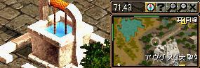 ③大聖堂の井戸を調べる