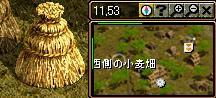 ③小麦のオブジェクトを調べる