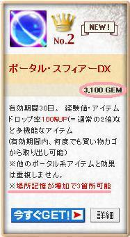 ポータル・スフィアーDX