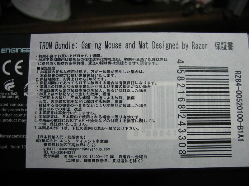 Razer_TRONマウス・パッド保証書