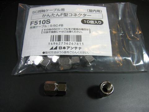 かんたんF型コネクター10個セット
