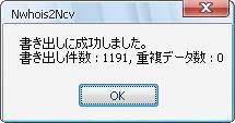 NVCコテハン移行ツール設定4