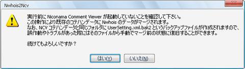 NVCコテハン移行ツール設定3