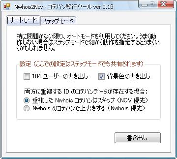 NVCコテハン移行ツール設定1