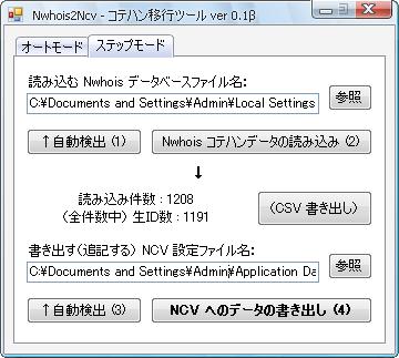 NVCコテハン移行ツール設定5