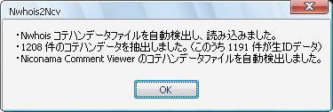 NVCコテハン移行ツール設定2