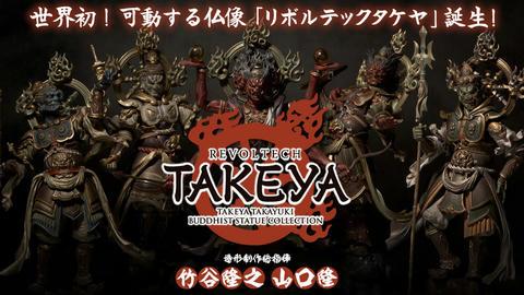 blogimg_120214r_takaya.jpg