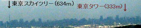 blog20120512takao_IMG_1637_tower.jpg