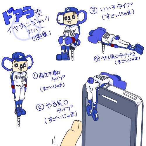 blog20120610doara__590594372.jpg