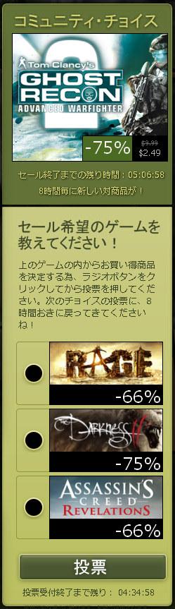 blog20120714_Steam_summersale02.jpg