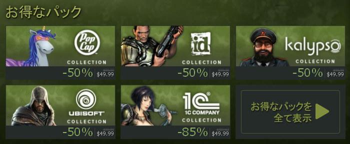 blog20120714_Steam_summersale03.jpg