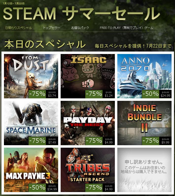 blog20120714_Steam_summersale05.jpg