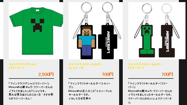 blog20130427_choukaigi2_minecraft.png