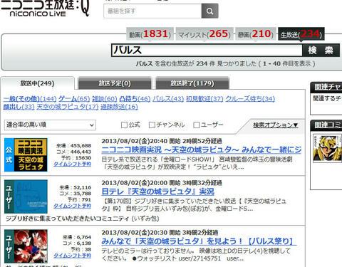blog20130802_barusu2013_nico00.jpg