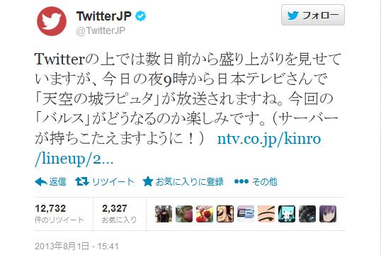 blog20130802_barusu2013_twitterjp001.png