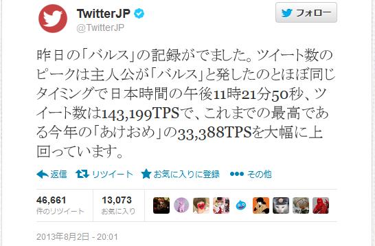 blog20130802_barusu2013_twitterjp002.png