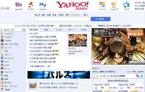 blog20130802_barusu2013_yahooj.jpg