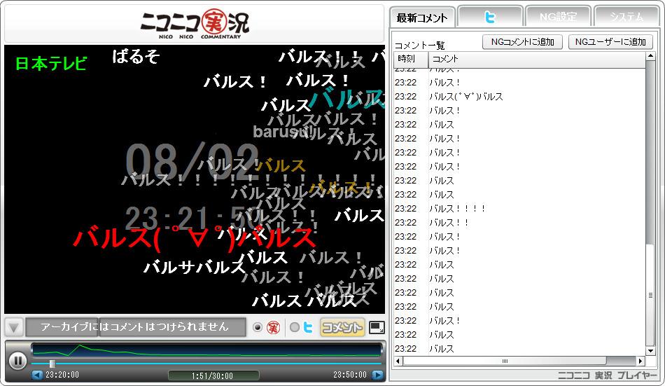 blog20130802_barusu2013_nico02.jpg