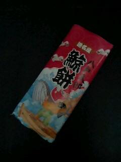 八戸の鯨餅(包み紙)