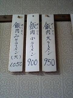 宮川屋のメニュー
