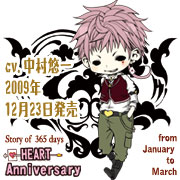 『Story of 365days HEART Anniversary from January to March』は2009年12月23日発売!