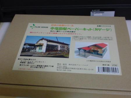 20110705204656.jpg