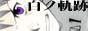 白ノ軌跡 [おおきく振りかぶって]