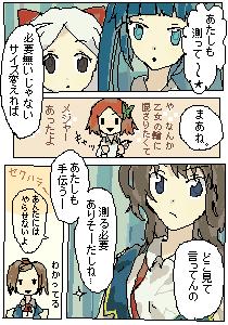 赤穂まり花@のいさん