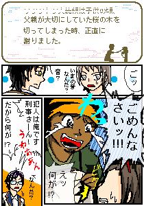 藁谷愛次郎@いまりょうかいさん