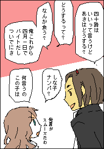 おまけ@寝子